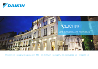 Hotel solutions brochure for owners_ECPRU15-218_Catalogues_Russian